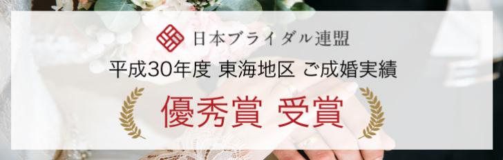 日本ブライダル連盟平成30年度東海地区ご成婚実績優秀賞受賞