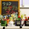 5月6日(月祝)「タニク雑貨作り体験と世界最大級プラネタリウム&カフタイム」結果報告