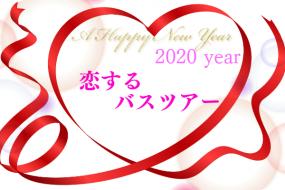 来たる!2020年1月新年の恋旅バスツアー予約解禁✨