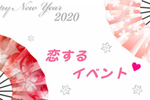 2月イベント予約受付中~✨
