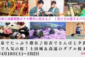 恋する草津♡1泊2日豪華ツアー 予約解禁✨