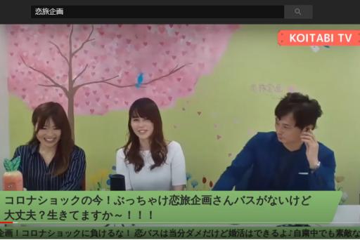 恋旅TV YouTube LIVE !! コロナショックに負けるな!恋バスは当分ダメだけど婚活はできるよ♪自粛中でも素敵な出会いを引き寄せる方法♡