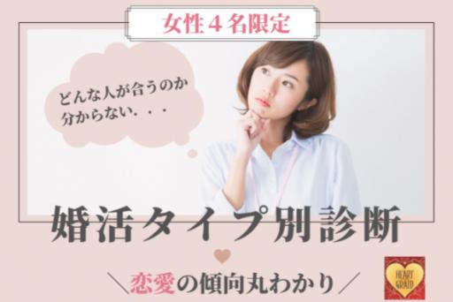 7月10日(土)大阪サロン「ハートグラム診断」開催します!