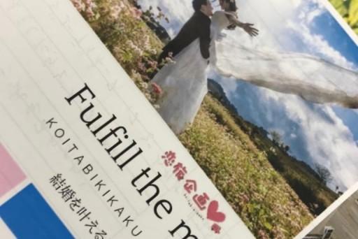 幸せな結婚をするためには覚悟がいる♪その意味を無料相談会でお伝えしています(^^)