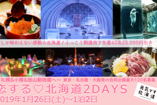 明日は「恋する北海道2DAYS♪」旅先で恋に落ちる!そんな気持ちで出発(^^)/